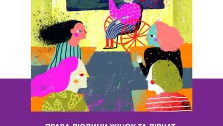 Права человека: женщин и девушек с инвалидностью — 2019 год (издание на украинском языке)