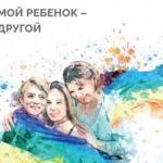Брошюра «Мой ребёнок — другой». Ответы на вопросы родителей ЛГБТ-людей