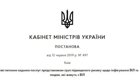 Правительство утвердило Постановление, разрешающее закупку услуг по сопровождению и профилактике ВИЧ за средства госбюджета