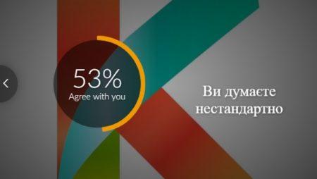 Опрос за 10 секунд: что показал онлайн-опрос «Центра Знаний»?