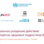 Глобальное ускорение действий в интересах здоровья подростков (АА-HA!): руководство по осуществлению в странах: резюме