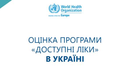 Оценка программы «Доступные лекарства» в Украине — 2019 год (издание на украинском языке)