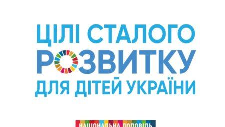 Національна доповідь «Цілі сталого розвитку для дітей України»