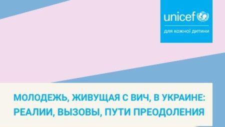 Молодежь, живущая с ВИЧ, в Украине: реалии, вызовы, пути преодоления. Публикация 2019 год