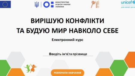 Электронный образовательный курс «Решаю конфликты и строю мир вокруг себя» (на украинском языке)