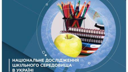 Национальное исследование школьной среды в Украине — 2019 (публикация на украинском языке)