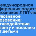 28 и 29 сентября в Киеве пройдёт международная конференция о противодействии буллингу и насилию над ЛГБТ-детьми