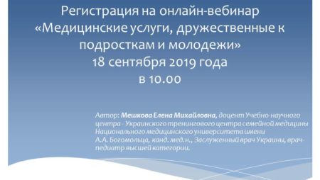Регистрация на вебинар Елены Мешковой по теме «Медицинские услуги, дружественные к подросткам и молодежи»
