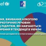 Отчет: «Курение, употребление алкоголя и наркотических веществ среди учащихся подростков: распространение и тенденции в Украине» (2019 г.)