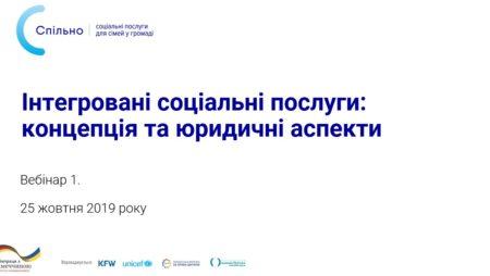 Перший вебінар «Інтегровані соціальні послуги: концепція та юридичні аспекти» із серії «Соціальні послуги та права дитини в ОТГ»