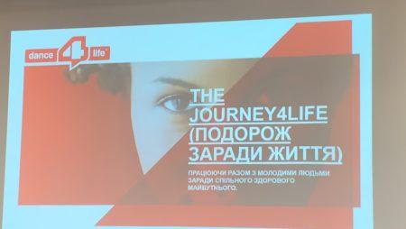 Dance4Life — новый проект для подростков от AFEW-Украина