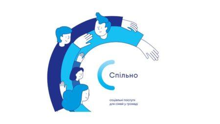 30 червня об 11.30 – підсумковий вебінар проекту Cпільно на тему «Участь громади у підтримці дітей, молоді та сімей»