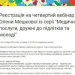 Регистрация на четвертый вебинар Елены Мешковой из серии «Медицинские услуги, дружественные к подросткам и молодежи»