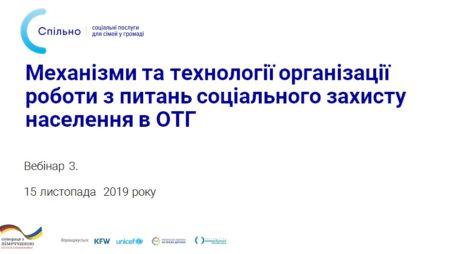 Третій вебінар «Механізми та технології організації роботи з питань соціального захисту населення в ОТГ» із серії «Соціальні послуги та права дитини в ОТГ»