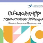 Брошюра для подростков «Передозировка психоактивными веществами», на украинском языке