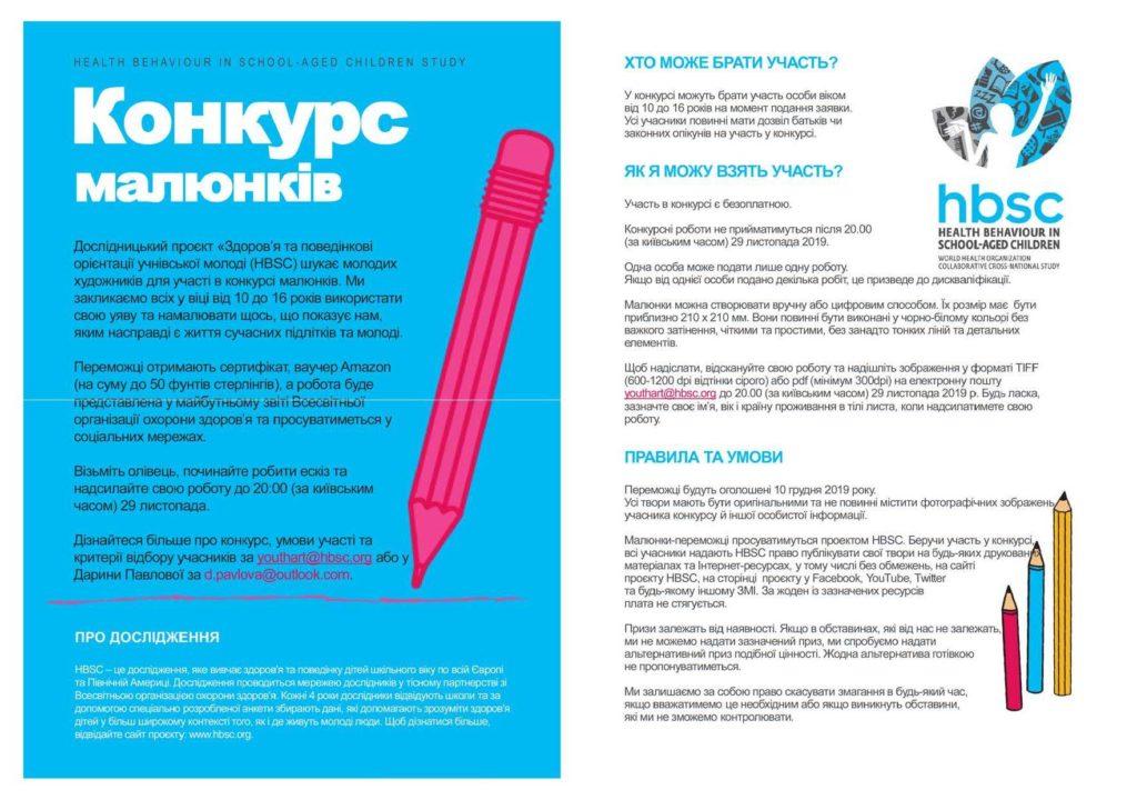 На украинском языке