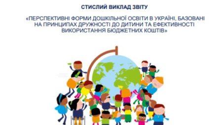 Перспективні форми дошкільної освіти в Україні, базовані на приницпах дружності до дитини (публікація UNICEF Ukraine), стислий огляд звіту