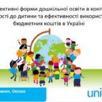 Первый вебинар серии проекта «Повышение качества дошкольного образования в Украине» (13.12.2019р.), на украинском языке