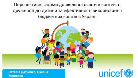 Перший вебінар серії проєкту «Підвищення якості дошкільної освіти в Україні» (13.12.2019р.)
