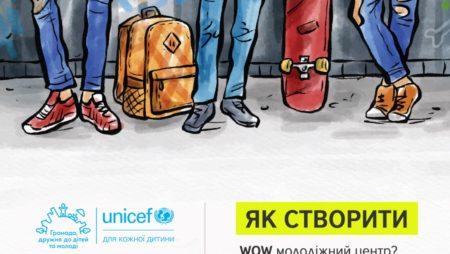 Вебінар «Як створити wow-молодіжний центр?» – перший вебінар із курсу «Як забезпечити активну участь дітей та молоді у житті громади?» (16.01.2020 р.)