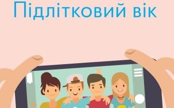 Буклет «Підлітковий вік – запитання і відповіді»
