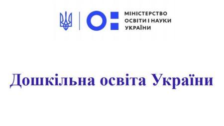 Другий вебінар проєкту «Підвищення якості дошкільної освіти в Україні» – «Законодавство України в сфері дошкільної освіти» (23.01.2020 р.)