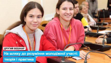 Другий вебінар навчального курсу «Як забезпечити активну участь дітей та молоді у житті громади?» – «На шляху до розуміння молодіжної участі: теорія і практика» (23.01.2020 р.)