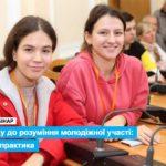 Анонс вебінару «На шляху до розуміння молодіжної участі: теорія і практика». 22 січня о 16.00
