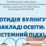 Противодействие буллингу в учебном заведении: системный подход. Методическое пособие (на украинском языке)