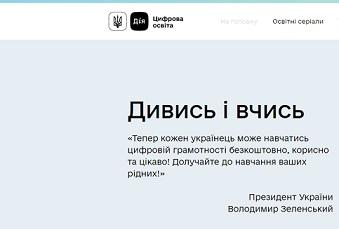 """""""Дія. Цифрова освіта"""": запрацювала Національна онлайн-платформа з цифрової грамотності"""