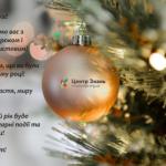 Поздравляем с Новым 2020 годом и Рождеством Христовым!