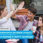 Анонс курса ЮНИСЕФ «Как обеспечить активное участие детей и молодежи в жизни общества?» И ссылка к регистрации в вебинарах