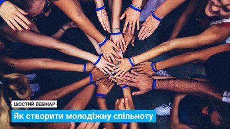 """Анонс: Шостий вебінар проєкту ЮНІСЕФ """"Як створити молодіжну спільноту"""" – 20 лютого о 16.00"""