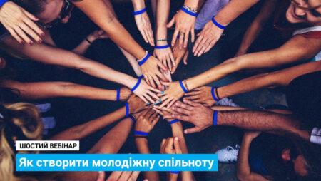 Шостий вебінар курсу ЮНІСЕФ: «Як створити молодіжну спільноту» (20.02.2020р.)