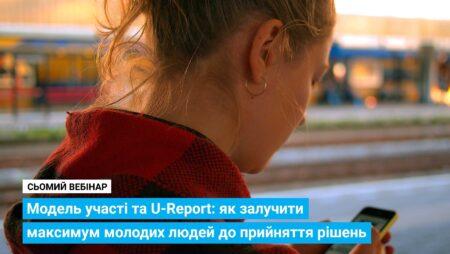 Анонс: сьомий вебінар курсу ЮНІСЕФ «Модель участі та U-Report: як залучити максимум молодих людей до прийняття рішень»
