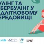 Інфографіка «Булінг та кібербулінг у підлітковому середовищі» (за даними HBSC, ESPAD, U-Report (ЮНІСЕФ Україна)