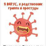 COVIBOOK: познавательная книга для занятий с детьми «Привет! Меня зовут Коронавирус»
