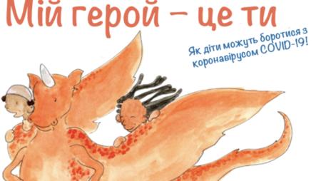 «Мій герой – це ти» – книга для дітей, які зазнали впливу пандемії COVID-19