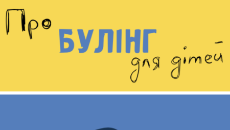 Буклет «Про булінг для дітей»