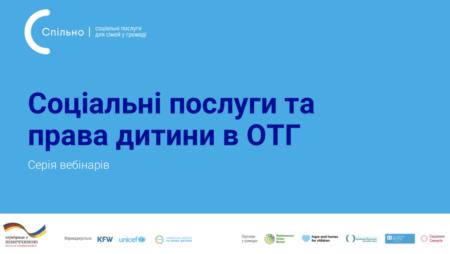 Анонс: серія вебінарів «Соціальні послуги та права дитини в ОТГ» продовжиться 3 червня