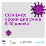 ЮНІСЕФ та Смарт освіта розробили серію уроків про COVID-19