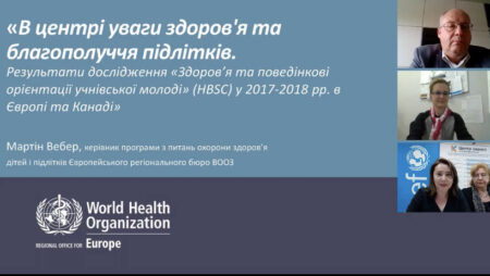 Онлайн-презентація Міжнародного звіту в Україні