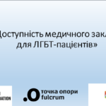 Вебінар Марини Діденко «Доступність медичного закладу для ЛГБТ-пацієнтів»
