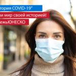 «Моя история COVID-19»: ЮНЕСКО приглашает молодых людей поделиться своимиисториями борьбы с пандемией COVID-19