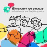 15-17 сентября 2020 онлайн состоится Конференция для и про подростков «Виртуально о реальном»