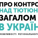 """Посібник """"Що варто знати про контроль над тютюном загалом та в Україні"""""""