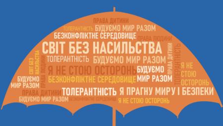 Запобігання та протидія проявам насильства: діяльність закладів освіти (навчально-методичний посібник)