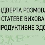 Буклет  «Батькам підлітків. Відверта розмова про статеве виховання та репродуктивне здоров'я»