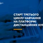 Третій цикл навчання на платформі дистанційних курсів Центру громадського здоров'я України