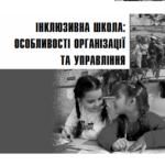 Навчально-методичний посібник «Інклюзивна школа: особливості організації та управління»